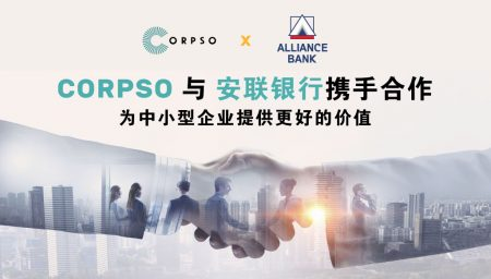 CORPSO_线上秘书_企业秘书_公司注册_CoSec_AllianceBank_安联银行_携手_合作