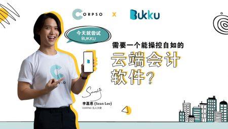 CORPSO_线上秘书_企业秘书_公司注册_CoSec_Bukku_云端会计软件